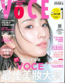VoCE-2019-2月號